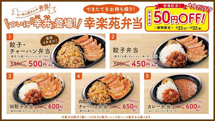 www.kourakuen.co.jp