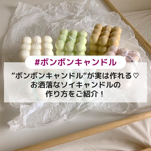 キャンドル 作り方 ソイ
