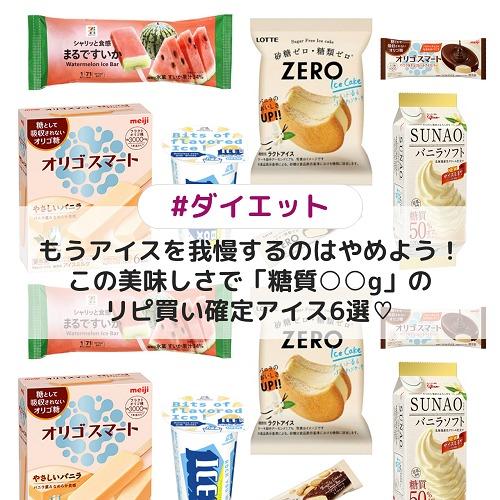 もうアイスを我慢するのはやめよう!この美味しさで「糖質○○g」のリピ買い確定アイス6選♡