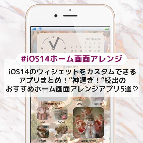 写真 Ios14 ウィジェット
