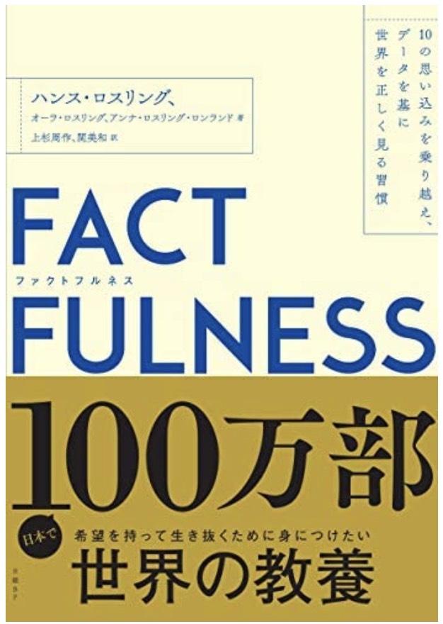 『FACTFULNESS 10の思い込みを乗り越え、データを基に世界を正しく見る習慣 』