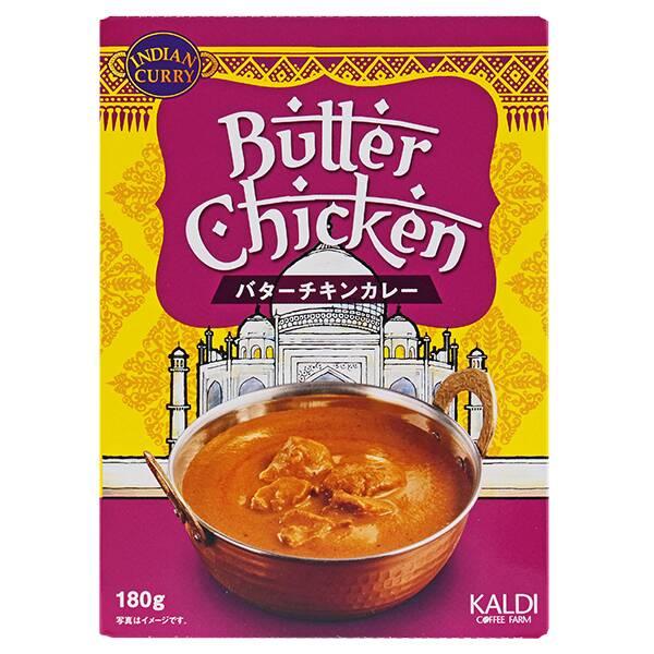インドカレー バターチキン