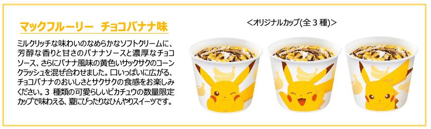 www.mcdonalds.co.jp